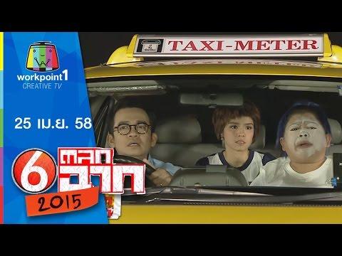 ตลก 6 ฉาก_25 เม.ย. 58 Full HD