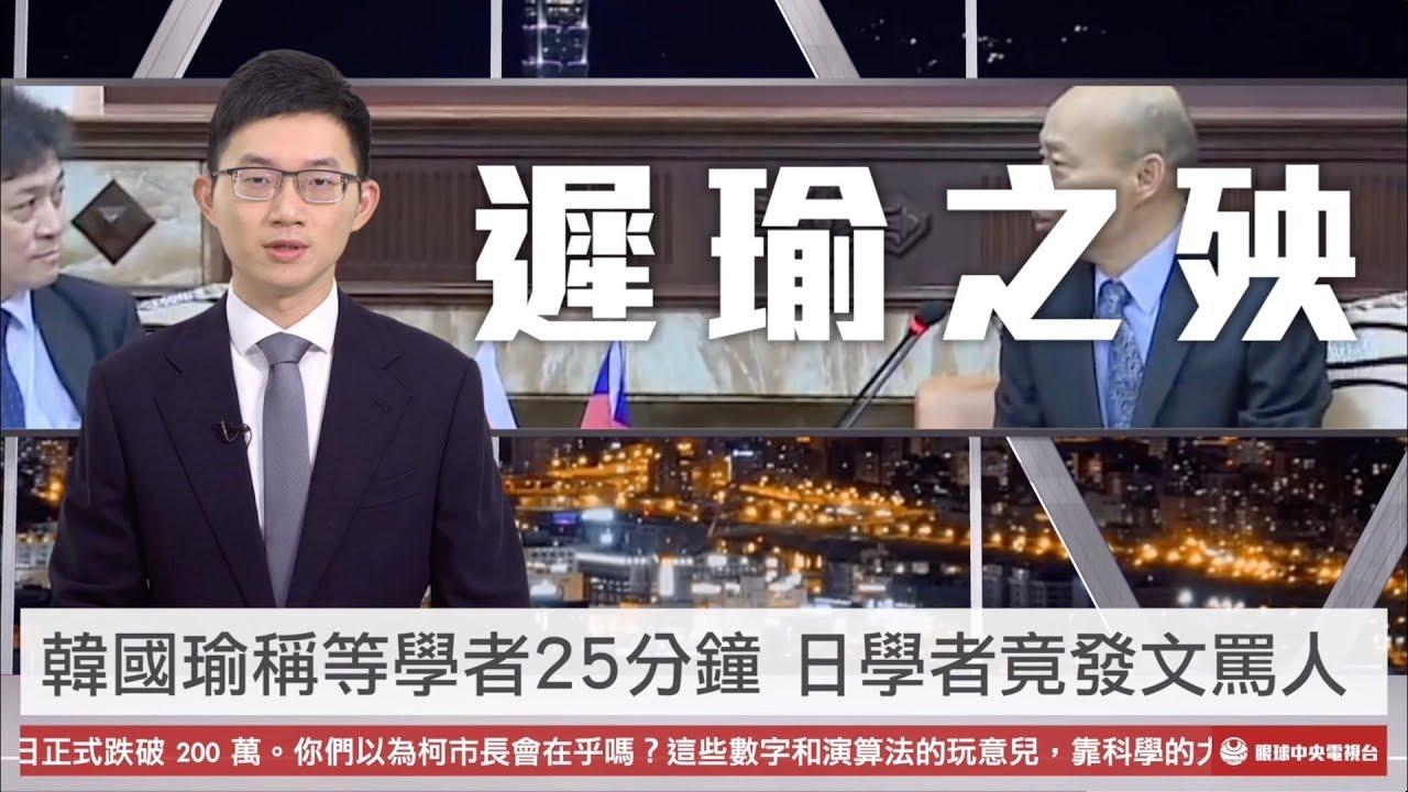 【央視一分鐘】韓國瑜稱「等了25分鐘」 日學者斥遲到風波「難以理解」|眼球中央電視臺 - YouTube