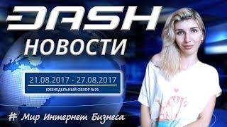 Грантовая программа для блокчейн - стартапов. DASH - 400$ - Выпуск №76