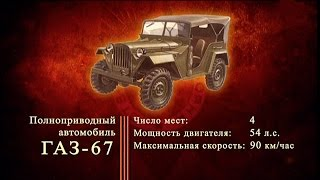 25 Серия | Оружие Победы: ГАЗ 67