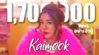 อย่าเจ้าชู้ - ไข่มุก พริกไทย Feat VARINZ (Prod.by Nino) [Official MV]