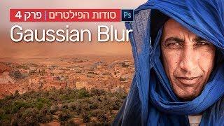 סודות הפילטרים בפוטושופ-3-Gaussian Blur