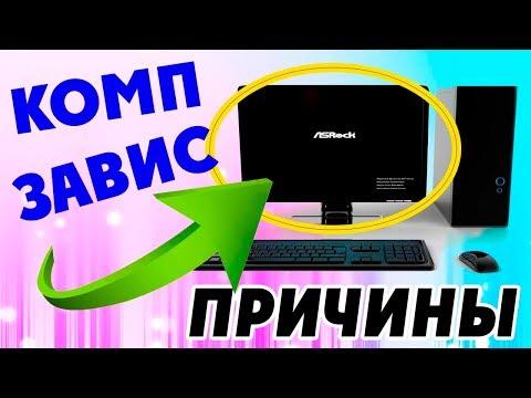 Компьютер зависает при включении