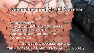 Печной рядовой кирпич М-200 Могилев(Для строительства печей и каминов отлично подойдет печной рядовой кирпич М-200 Могилев. Эго соновная задача..., 2016-10-24T06:12:49.000Z)