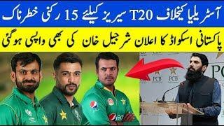 Pakistan T20 Team Squad Against Australia 2019 | Pak Team 15 Members Squad Vs Aus 2019