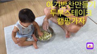 (육아캠핑) 아기반찬만들기 두부스테이크 그리고 덮밥소스…