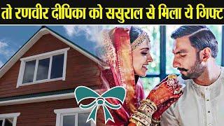 Deepika Padukone और Ranveer Singh को ससुराल से मिले ये गिफ्ट | Boldsky