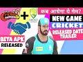 WCC2 Company NewCricket Game NextWaveMultimedia+Australia Cricket partnership|BigAnt Studio beta apk