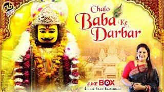 रंग रंगीलो फागण आयो - चलो बाबा के दरबार, Chalo Baba Ke Darbar, 2019 श्याम भजन By Rajni Rajasthani