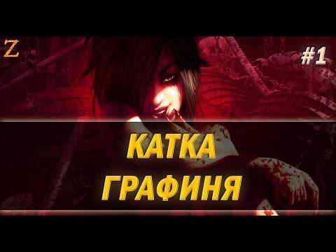 видео: paragon - ГРАФИНЯ. ИГРАЮ С ЖЕНОЙ. КАТКА #1