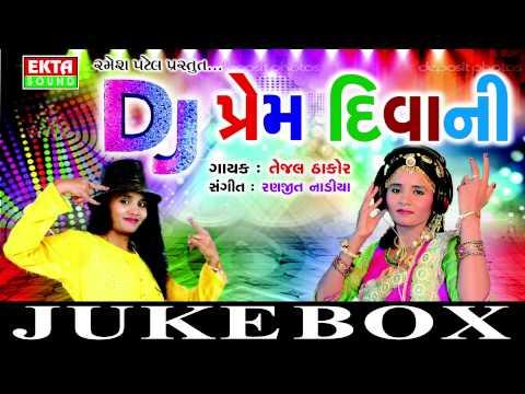 03 Jivan Jee Nai Re Java Dau   DJ Prem Deewani Part-3   Tejal Thakor   Gujarati