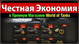 Честная Экономия в Премиум Магазине World of Tanks