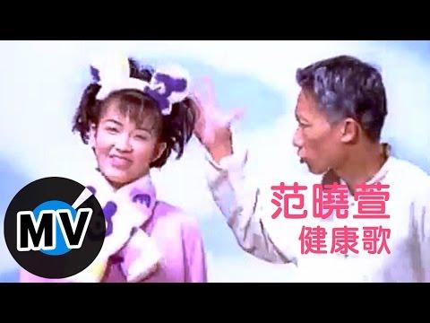 范曉萱 Mavis Fan - 健康歌 (官方版MV)