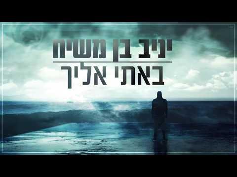 יניב בן משיח - באתי אליך | Yaniv Ben Mashiach - Bati Elecha להורדה