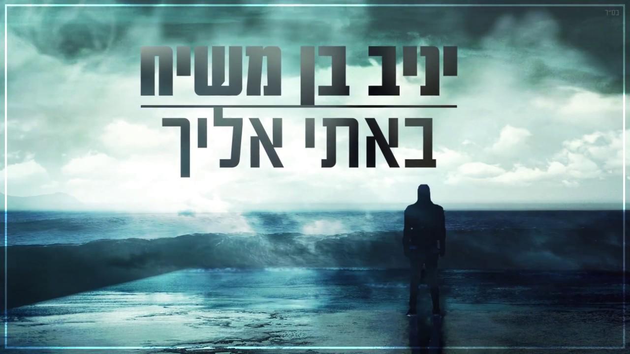 יניב בן משיח - באתי אליך | Yaniv Ben Mashiach - Bati Elecha