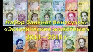 """Набор банкнот Венесуэлы - """"Экзотические животные""""  2013 - 2018 г."""