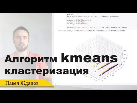 ML: Кластеризация на Python. Алгоритм Kmeans