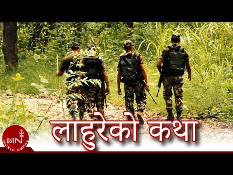 लाहुरेको कथा - बीर गोर्खाली सेनाहरूको कथा - व्यथामा आधारित कथानक चलचित्र | LAHUREKO KATHA