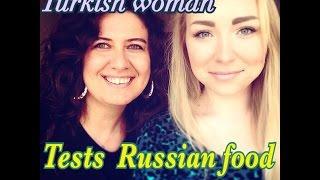 TESTING RUSSIAN FOOD. ТУРЧАНКА ПРОБУЕТ РУССКУЮ ЕДУ!!
