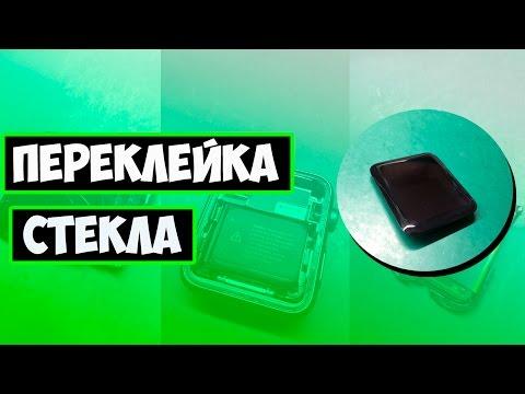 ПЕРЕКЛЕЙКА СТЕКЛА НА APPLE WATCH