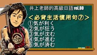 【慣用句⑦】井上老師高級日語#80 thumbnail