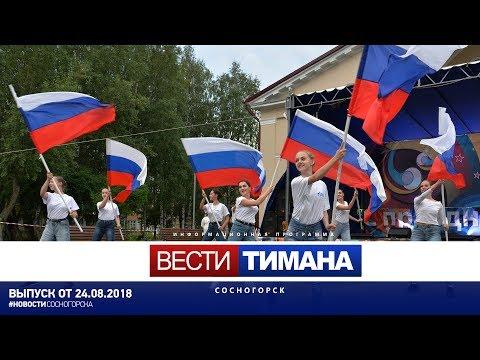 ✳ Вести Тимана. Сосногорск | 24.08.2018