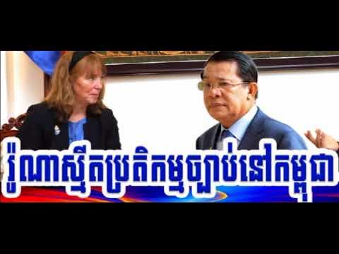 VAYO Radio Khmer News, Evevning 08 19 2017, Cambodia Hot News Today , Khmer News Toda, Neary Khmer