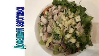 Салат тёплый из курицы,винограда,ананаса эпизод №303