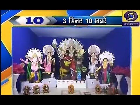 Chhattisgarh ddnews 16 10 18  Twitter @ddnewsraipur 2