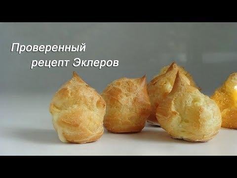 Эклеры Проверенный рецепт Как приготовить Заварное тесто Заварной крем