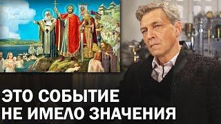 Крещение Руси напоминало голосование по внесению поправок в реестр верований / Невзоровские среды