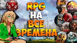 ЛУЧШИЕ RPG  Топ-10  РОЛЕВЫЕ ИГРЫ НА ВСЕ ВРЕМЕНА