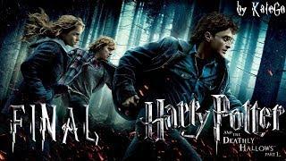 Гарри Поттер и Дары Смерти: Часть 1. #7. [ФИНАЛ]
