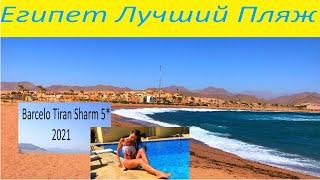 Шарм Эль Шейх лучший пляж Barcelo Tiran Sharm 2021 Египет