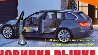 Штатная подсветка в двери с логотипом BMW БМВ