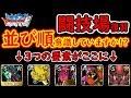 【DQMSL】(新規様向け?)闘技場編!! 並び順の重要性とは!?