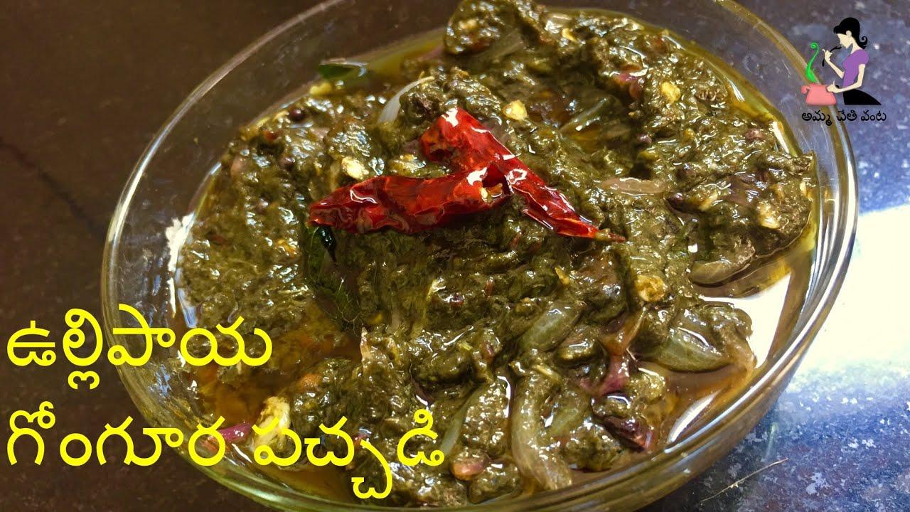 Instant Onion Gongura Chutney Recipe With Green Chillies In Telugu