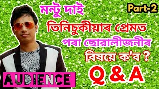"""আপোনাৰ প্ৰশ্ন Montu Moni Saikia ৰ উত্তৰ ? Audience """"Q & A"""" to Selfie Le le re Assamese song Singer"""