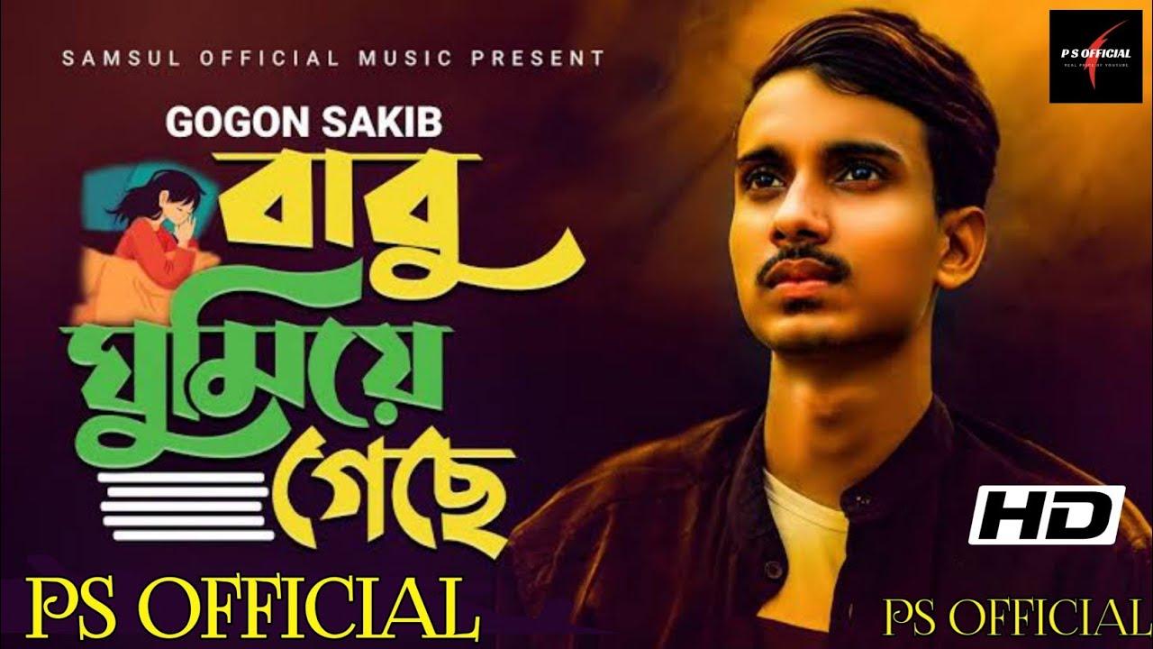 Download Babu Gumiye Geche   বাবু ঘুমিয়ে গেছে ! Gogon Sakib   Bangla New Song 2020   PS OFFICIAL