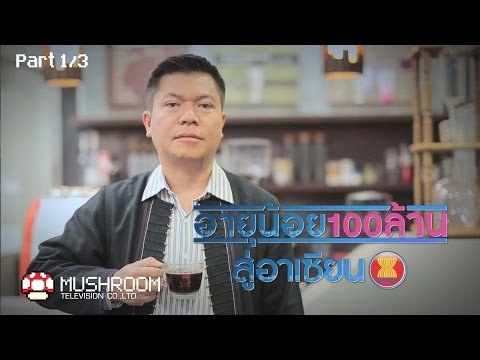 อายุน้อยร้อยล้าน อาณาจักรกาแฟดอยช้าง Doi Chaang Coffee #1