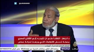 """شاهد- الزهار: لم يطلب من حماس """"وساطة"""" بين الإخوان والنظام"""