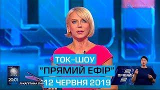 """Ток-шоу """"Прямий ефір"""" від 12 червня 2019 року"""