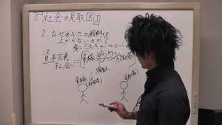 マイケルの10分セミナー☆ 『社会の見取り図』というタイトルで、5回に...