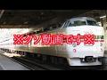 【3秒間で鉄道旅ゆっくり実況】小机駅で189系撮ってきた