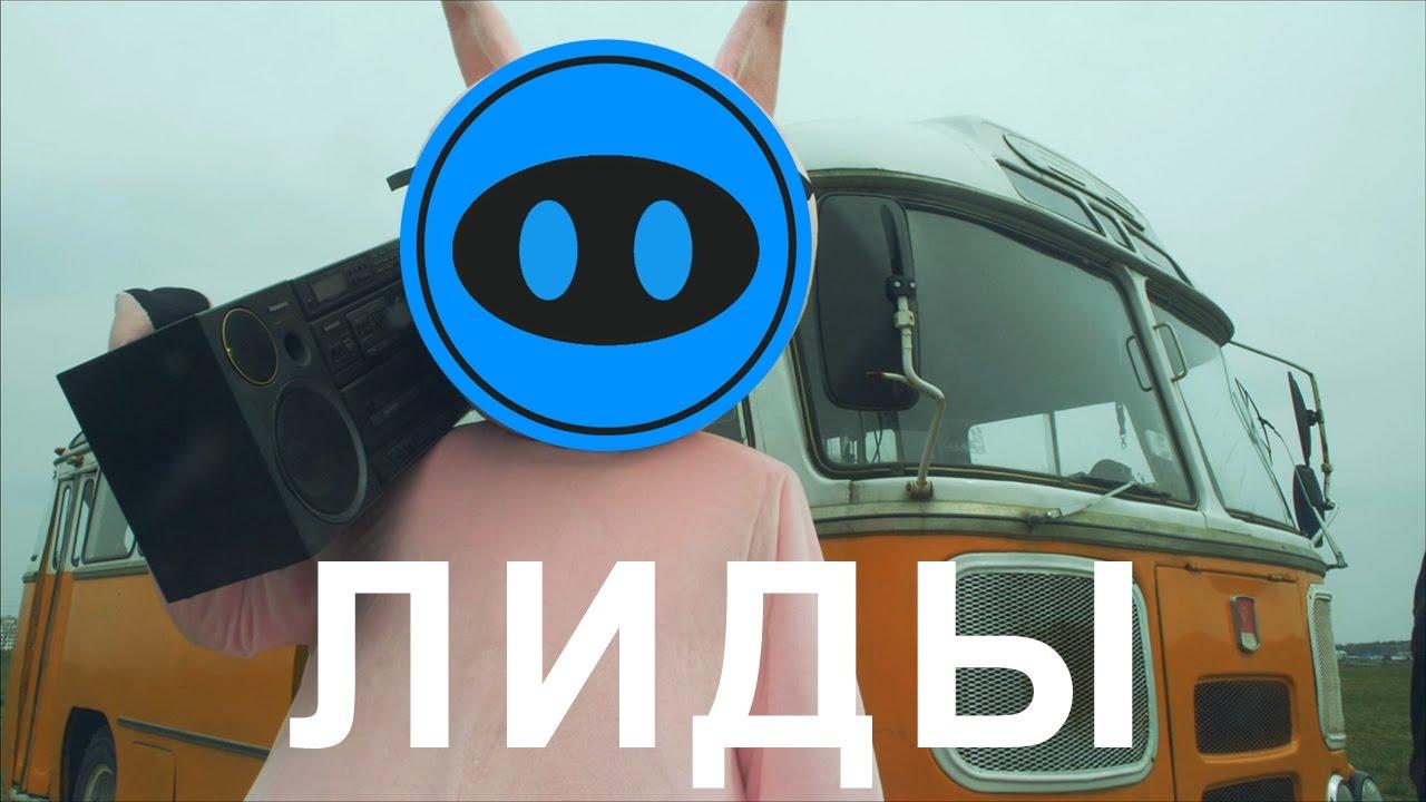 Лиды - Трафик льет (KMA.BIZ клип пародия Грибы - Тает лед)