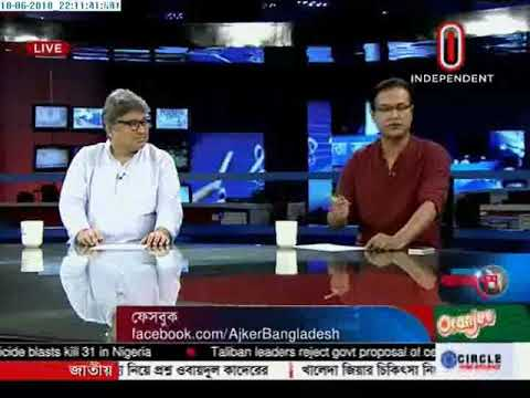 Ajker Bangladesh, 18 June 2018 । গান তুমি কার । thumbnail