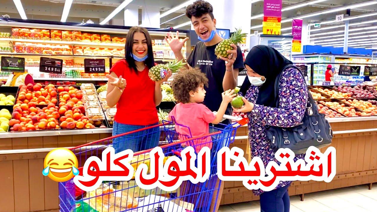 مشتريات العيد شوفو صدمة علي بعد الفتوره 😂🤦🏻♂️