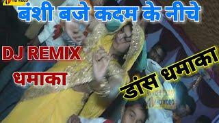 DJ REMIX ENTRY||वंशी बजे कदम के नीचे|| Ravita shastri नाच का धमाका Ladies Dance 9411439973