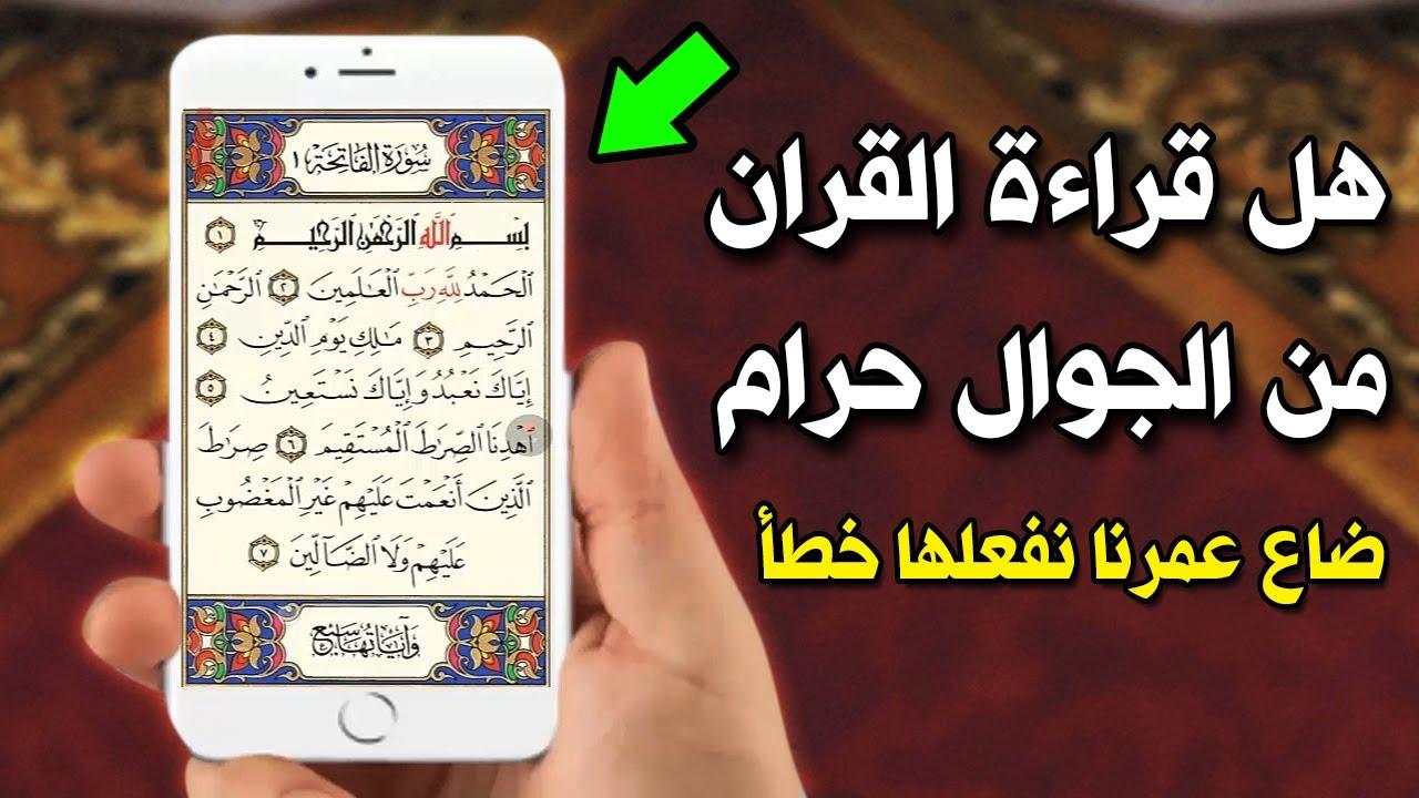 هل قراءة القران من الجوال حرام وهل قراءته مثل المصحف ضاع عمرنا نفعلها خطأ Youtube