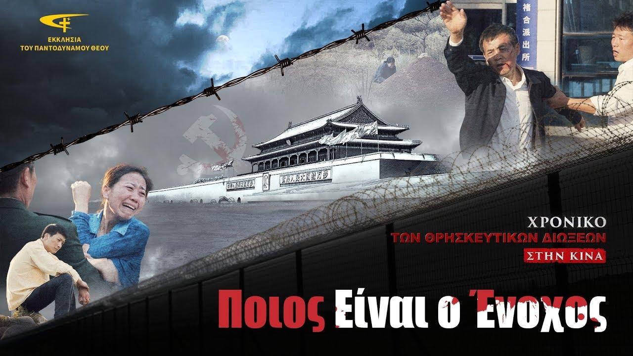 Χρονικό των θρησκευτικών διώξεων στην Κίνα  1° «Ποιος Είναι ο Ένοχος;» Ελληνικά